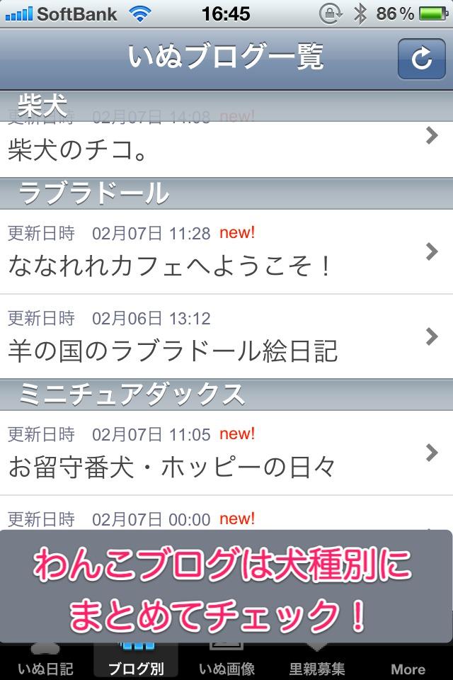 日刊いぬ新聞-犬情報まとめのスクリーンショット_5