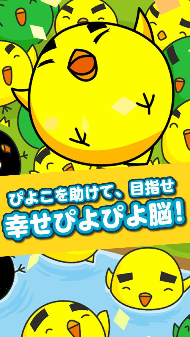 ピヨピヨすわいぷのスクリーンショット_4