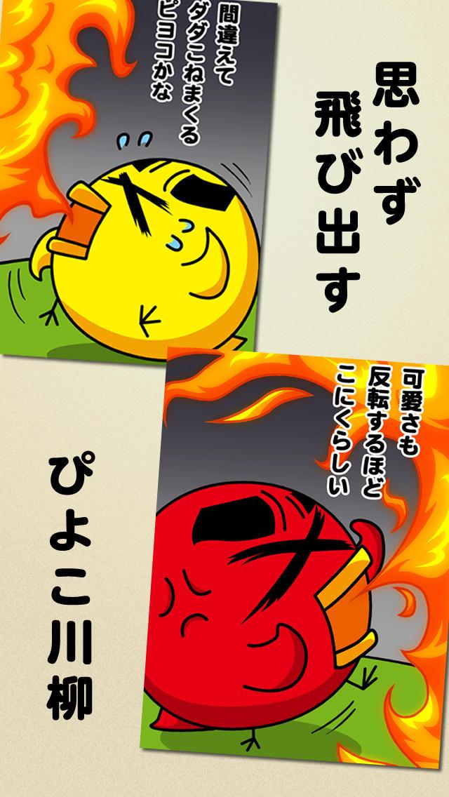 ピヨピヨすわいぷのスクリーンショット_5