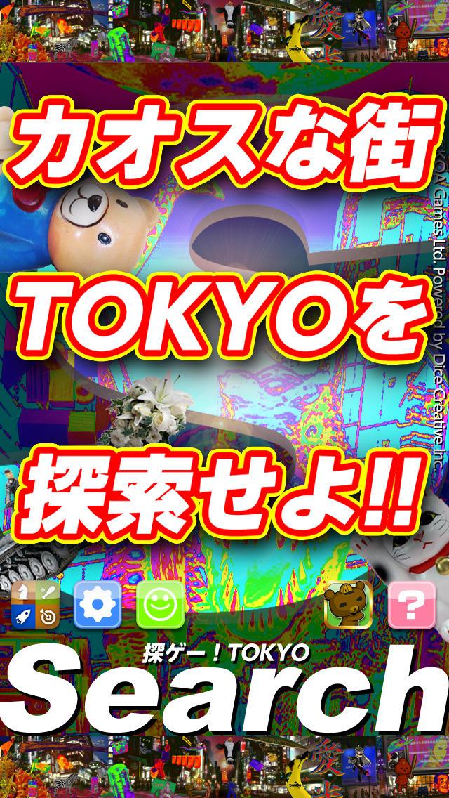 探ゲー!TOKYOのスクリーンショット_2