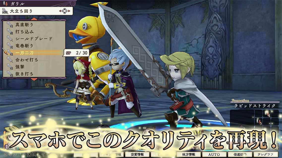 アライアンス・アライブ HDリマスター RPGのスクリーンショット_1