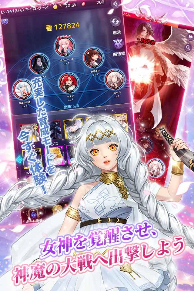 アイドルエンジェルス~Aegis of Fate~のスクリーンショット_4