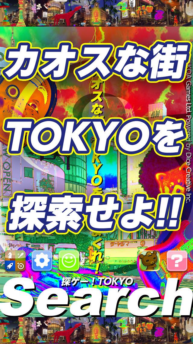 探ゲー!TOKYO2のスクリーンショット_2
