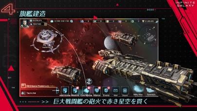 Infinite Galaxyのスクリーンショット_5