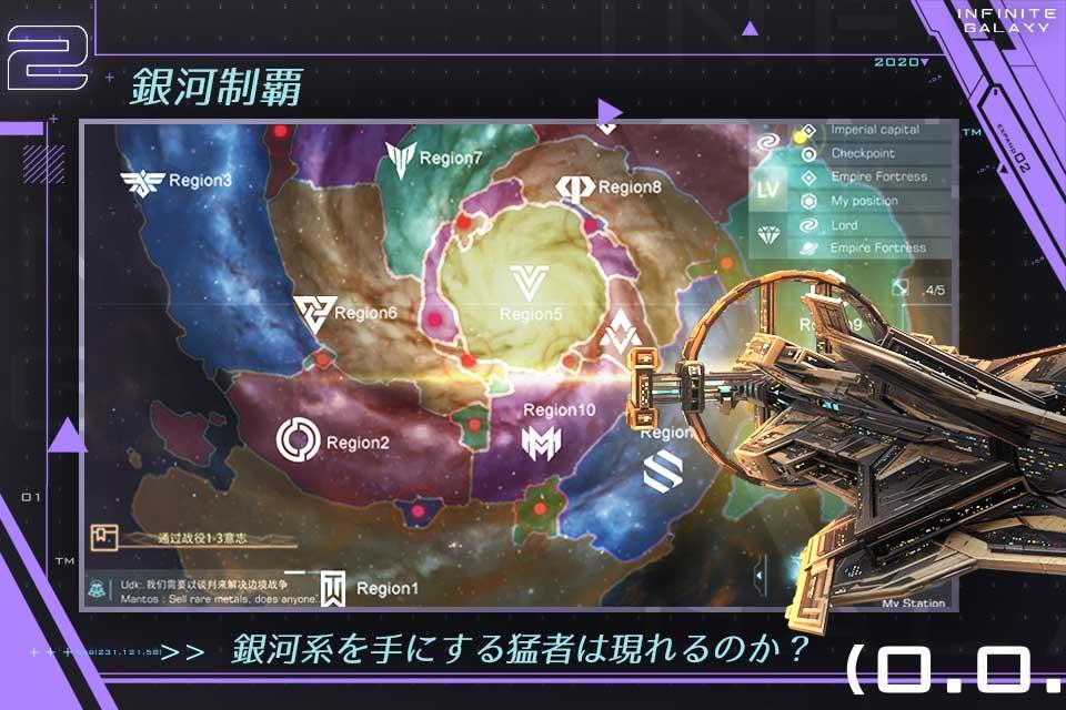 Infinite Galaxyのスクリーンショット_3