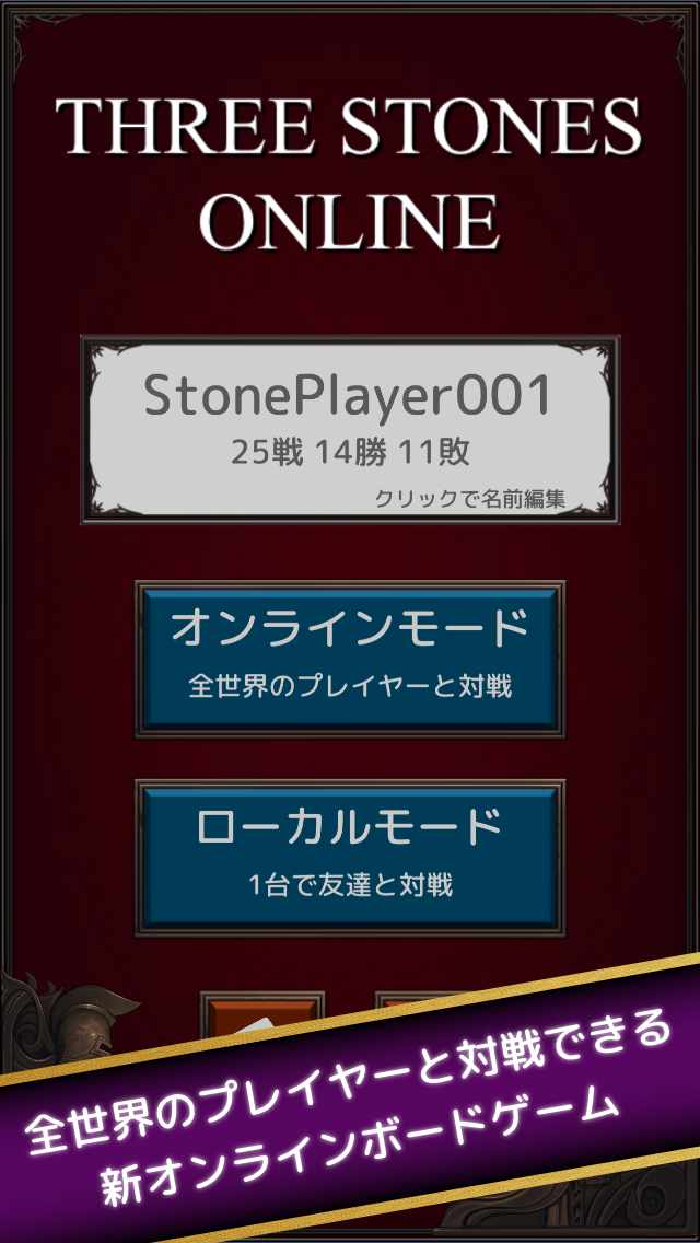ThreeStonesOnline 【簡単オンラインボードゲーム】のスクリーンショット_1