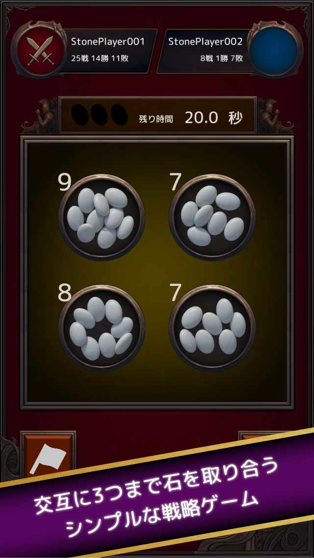 ThreeStonesOnline 【簡単オンラインボードゲーム】のスクリーンショット_2