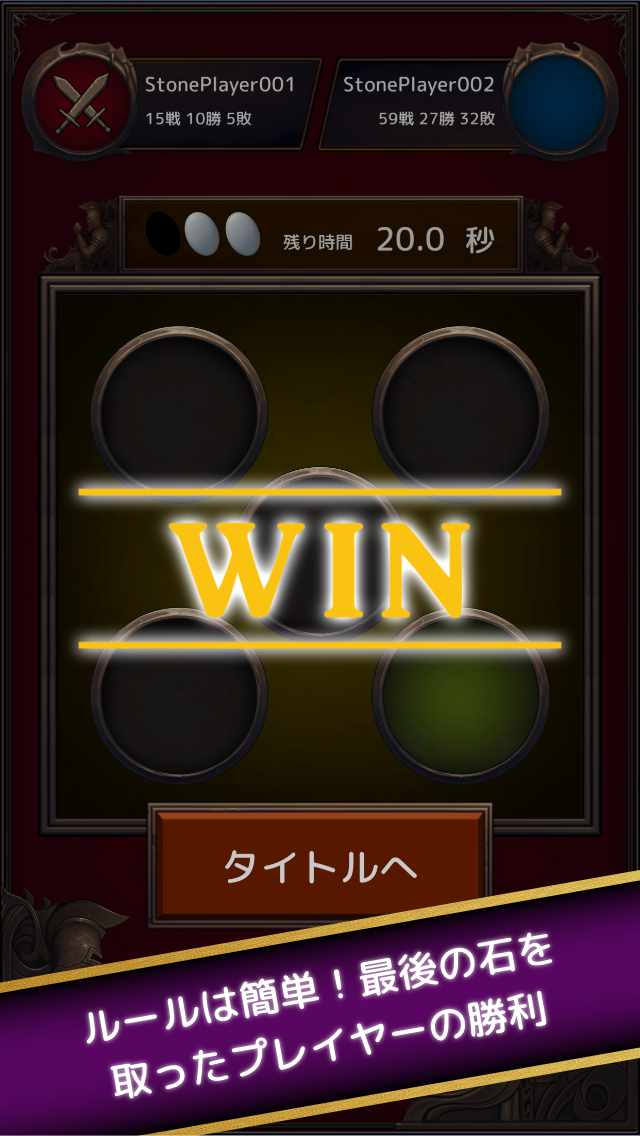 ThreeStonesOnline 【簡単オンラインボードゲーム】のスクリーンショット_3