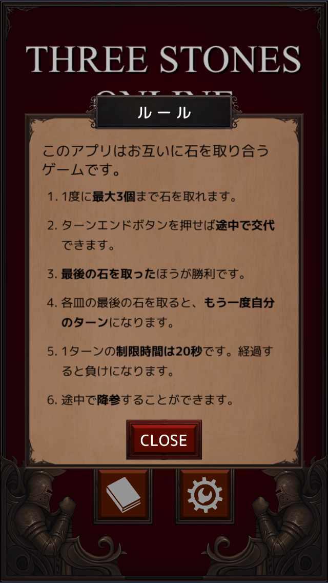ThreeStonesOnline 【簡単オンラインボードゲーム】のスクリーンショット_5