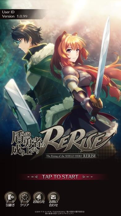 盾の勇者の成り上がり RERISEのスクリーンショット_1