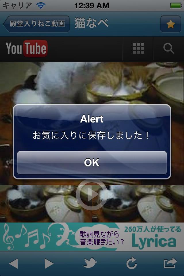 日刊ねこ動画 - 猫動画まとめのスクリーンショット_4