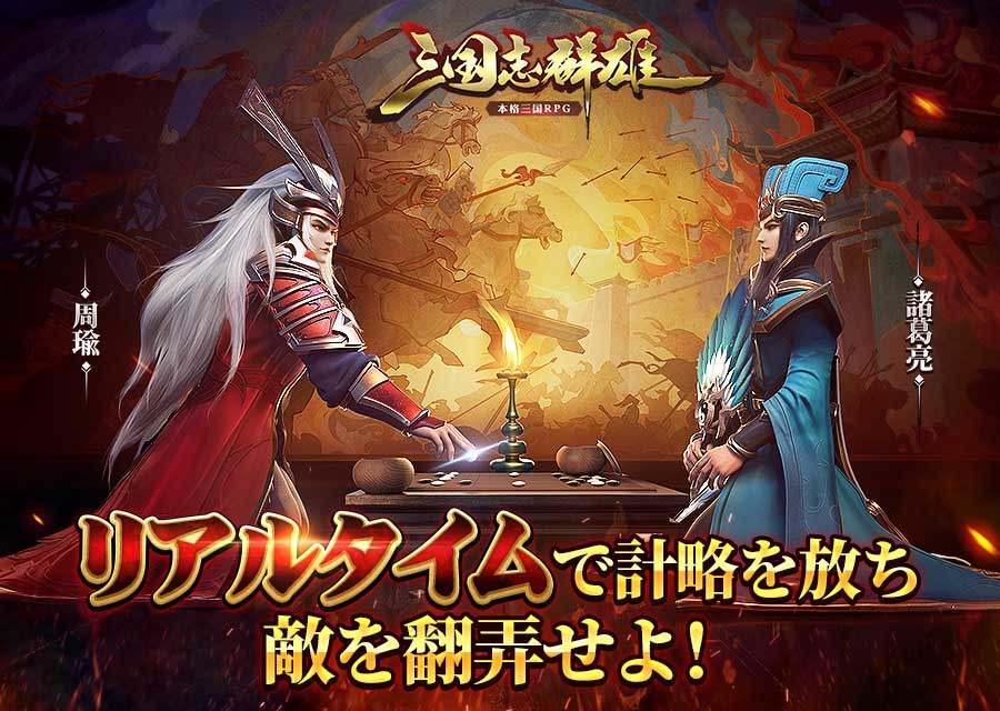 三国志群雄 本格三国RPGのスクリーンショット_1