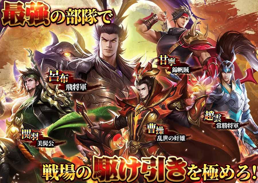 三国志群雄 本格三国RPGのスクリーンショット_2