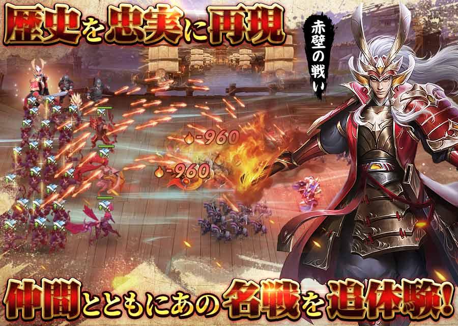 三国志群雄 本格三国RPGのスクリーンショット_5