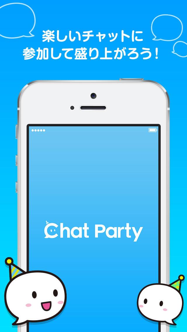 Chat Party - チャットや雑談をして暇つぶしゲーム友達との出会いと攻略を探そう -のスクリーンショット_1