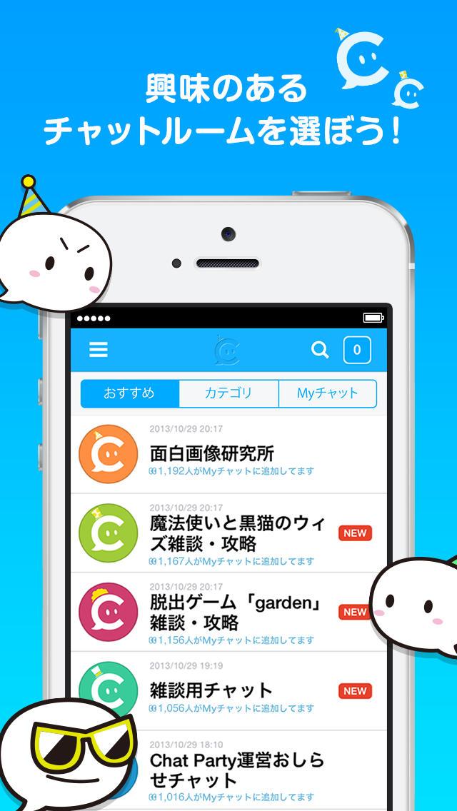 Chat Party - チャットや雑談をして暇つぶしゲーム友達との出会いと攻略を探そう -のスクリーンショット_2