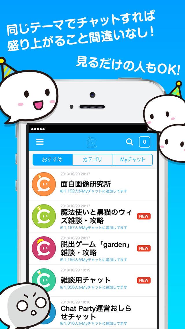Chat Party - チャットや雑談をして暇つぶしゲーム友達との出会いと攻略を探そう -のスクリーンショット_3