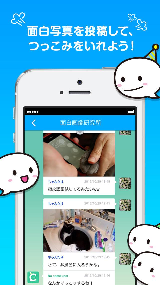 Chat Party - チャットや雑談をして暇つぶしゲーム友達との出会いと攻略を探そう -のスクリーンショット_4