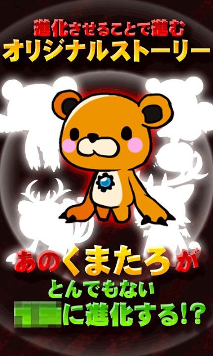 【育成ゲーム】くまたろクライシス~彼の犯した罪と罰~【無料】のスクリーンショット_3