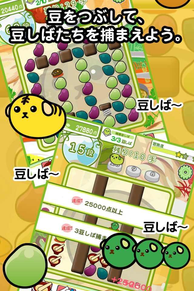 豆しばパズルのスクリーンショット_2