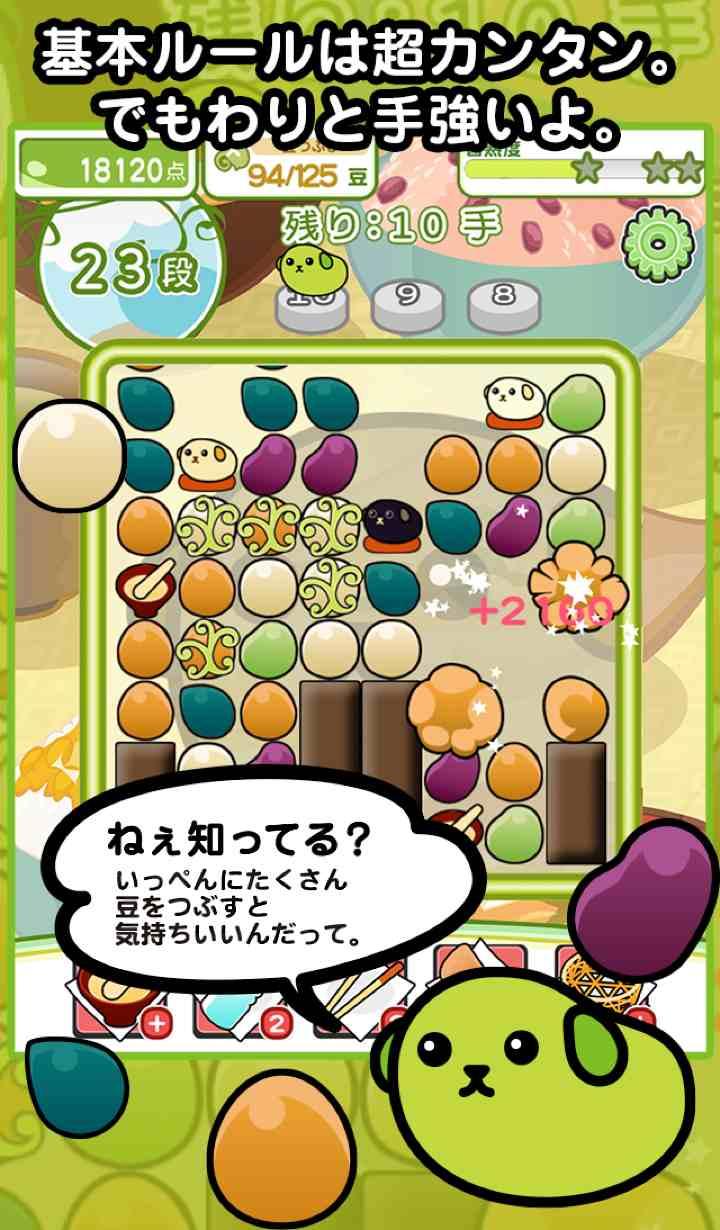 豆しばパズルのスクリーンショット_1