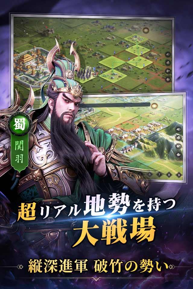 覇王の業~波乱なる三国志のスクリーンショット_2