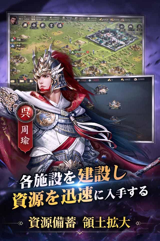 覇王の業~波乱なる三国志のスクリーンショット_4