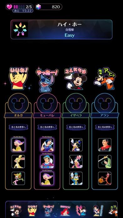 ディズニー ミュージックパレードのスクリーンショット_5