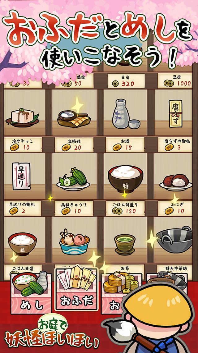 Yokai Hoihoiのスクリーンショット_5