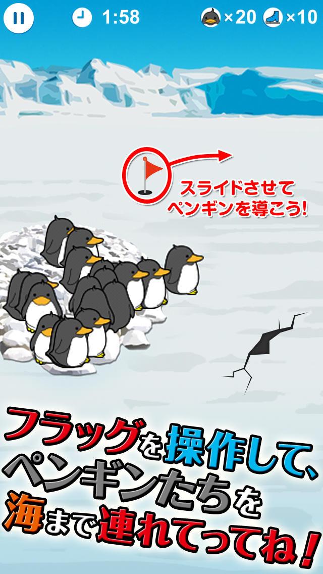 ペンギンサバイバル~集団行動至上主義!自然界の動物達に見つかる前にぺんぎん集団を無事に海まで連れていこう!~のスクリーンショット_2