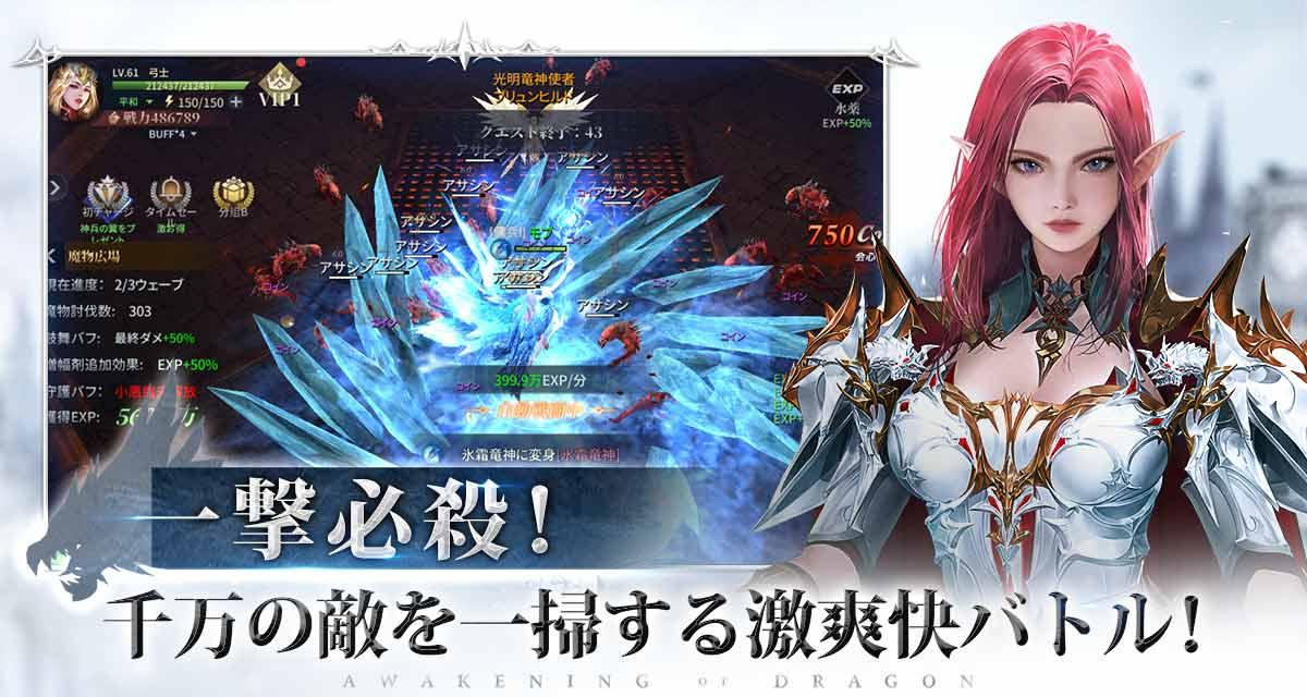 AOD -龍神無双-のスクリーンショット_2