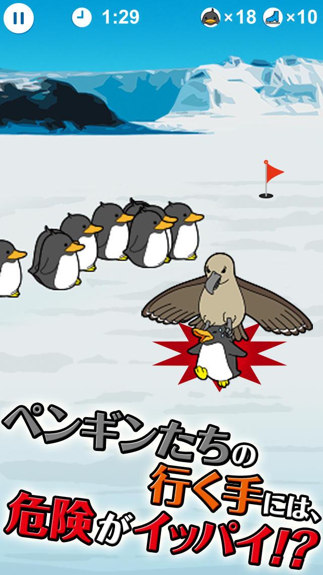 ペンギンサバイバル~集団行動至上主義!自然界の動物達に見つかる前にぺんぎん集団を無事に海まで連れていこう!~のスクリーンショット_3