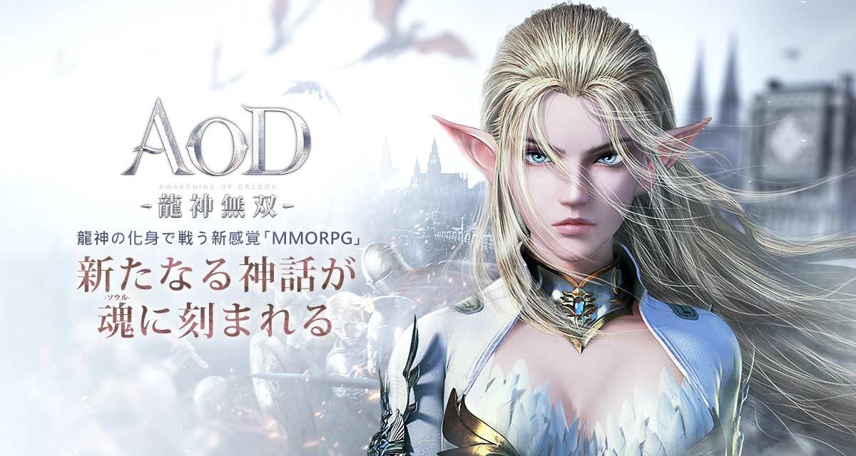 AOD -龍神無双-のスクリーンショット_1