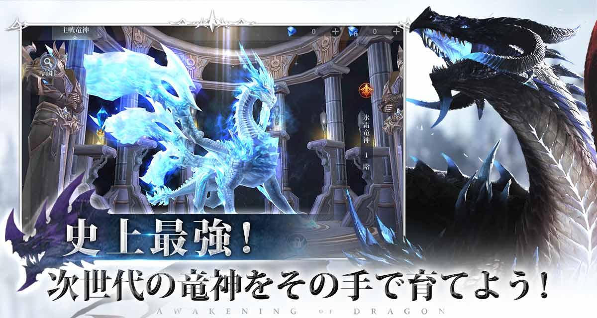 AOD -龍神無双-のスクリーンショット_3