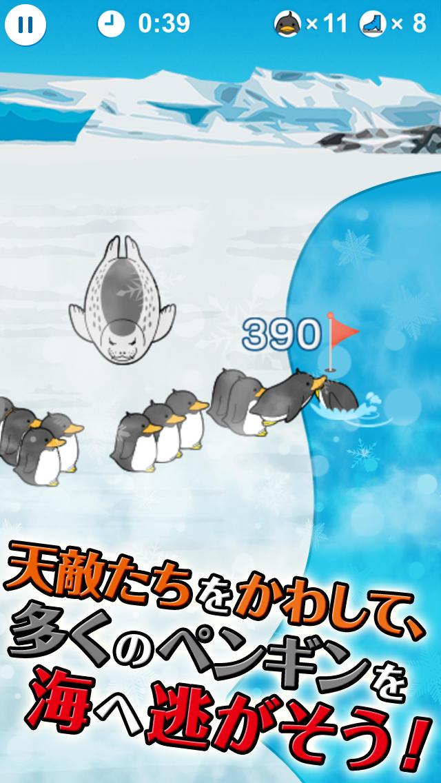 ペンギンサバイバル~集団行動至上主義!自然界の動物達に見つかる前にぺんぎん集団を無事に海まで連れていこう!~のスクリーンショット_4