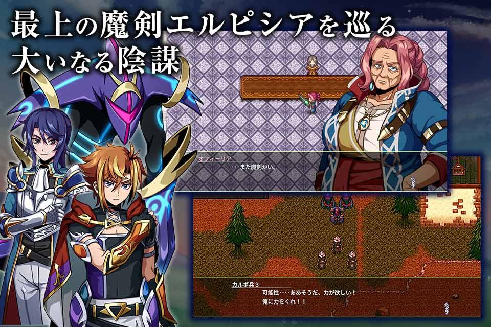 RPG エルピシアの魔剣少女のスクリーンショット_3