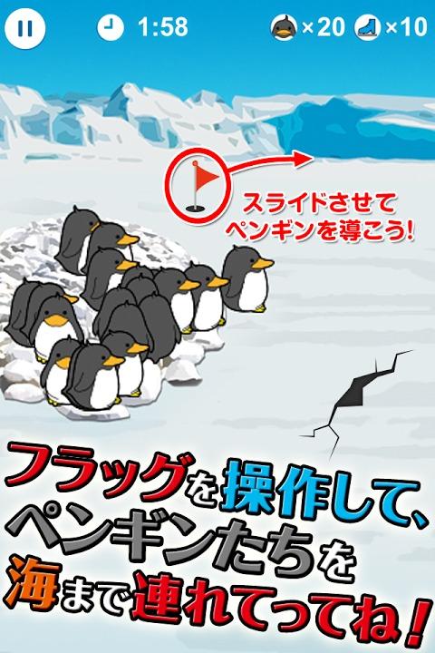 ペンギンサバイバル~ぺんぎん集団を無事に海まで連れていこう~のスクリーンショット_2