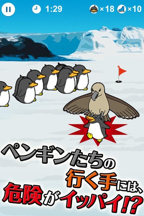 ペンギンサバイバル~ぺんぎん集団を無事に海まで連れていこう~のスクリーンショット_3