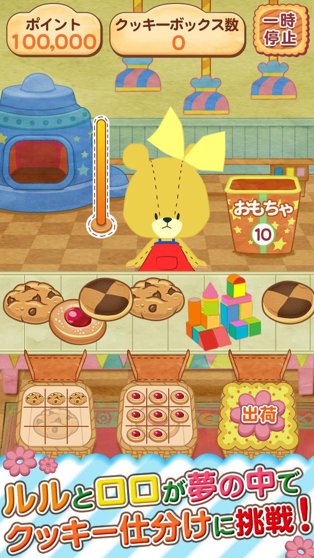 がんばれ!ルルロロのクッキー工場~人気アニメのかわいいアプリが登場~のスクリーンショット_1