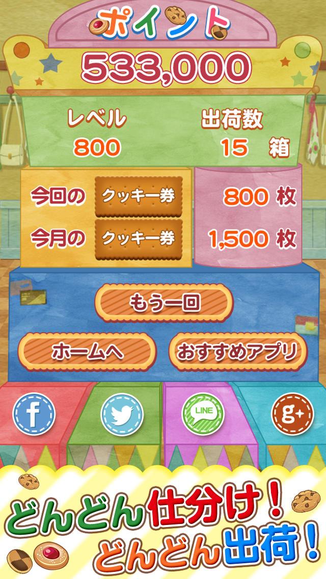 がんばれ!ルルロロのクッキー工場~人気アニメのかわいいアプリが登場~のスクリーンショット_2