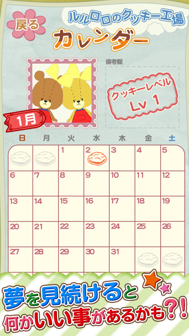 がんばれ!ルルロロのクッキー工場~人気アニメのかわいいアプリが登場~のスクリーンショット_3