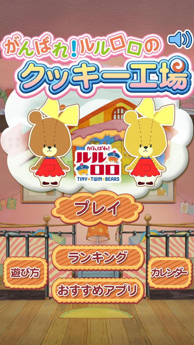 がんばれ!ルルロロのクッキー工場~人気アニメのかわいいアプリが登場~のスクリーンショット_4