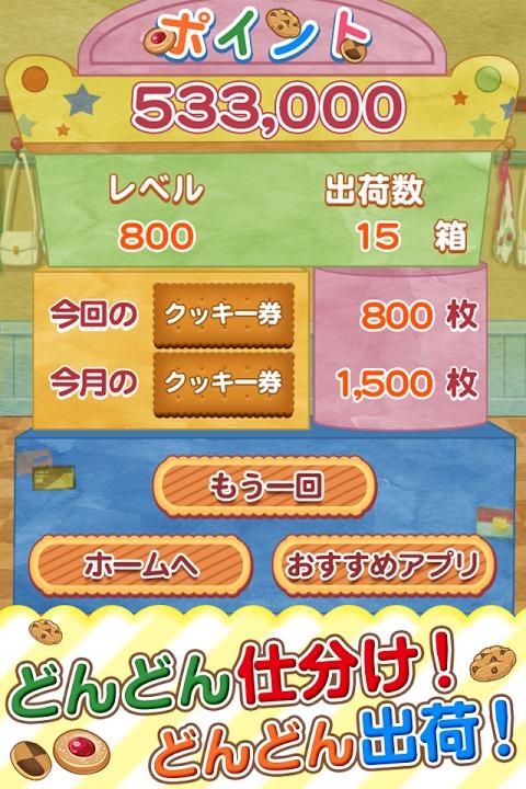 がんばれ!ルルロロのクッキー工場~人気アニメのアプリが登場~のスクリーンショット_2