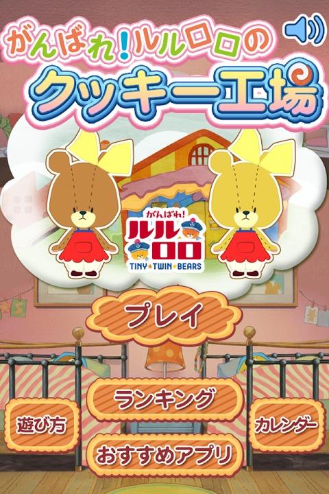 がんばれ!ルルロロのクッキー工場~人気アニメのアプリが登場~のスクリーンショット_4