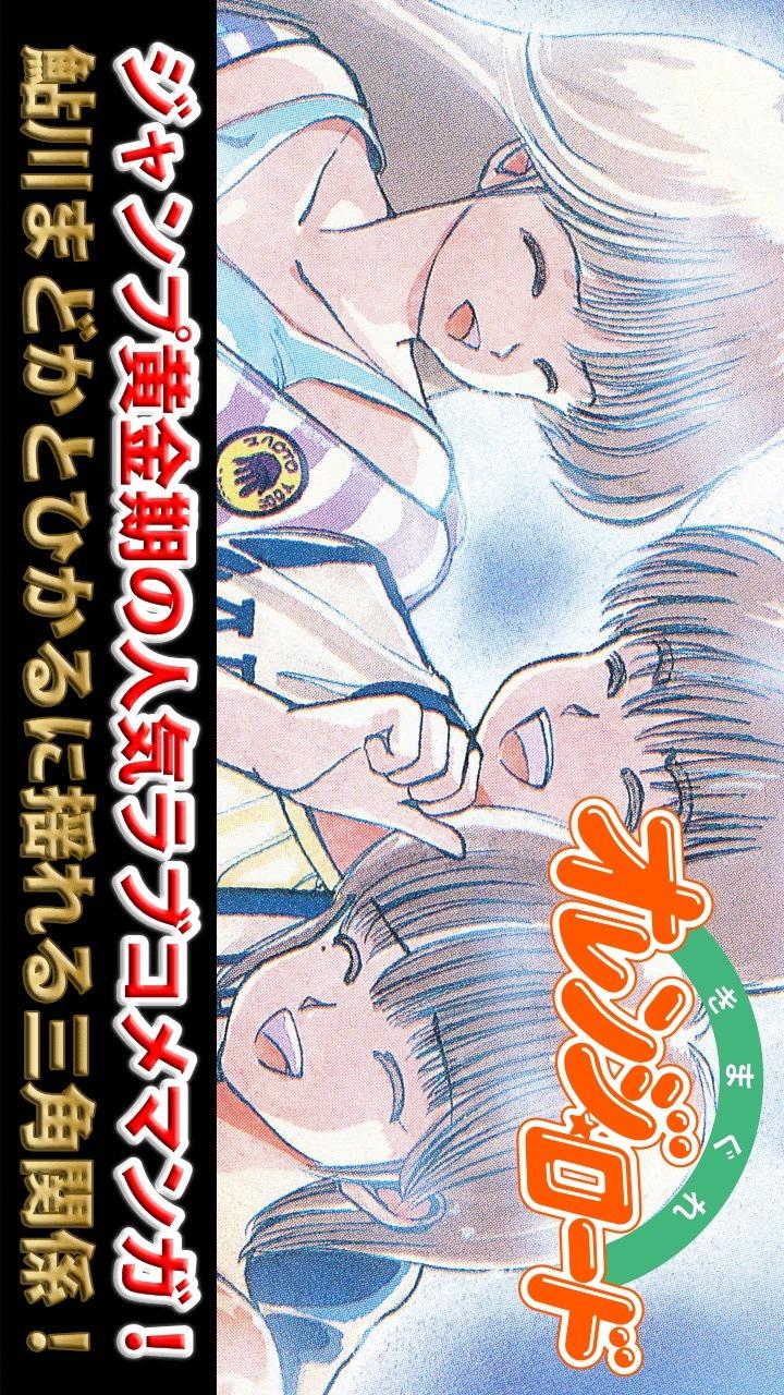 マンガ全巻無料!きまぐれオレンジ☆ロードのスクリーンショット_2