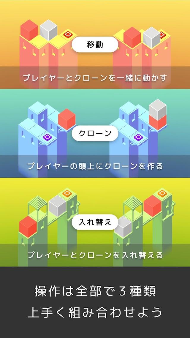 CUBE CLONESのスクリーンショット_5