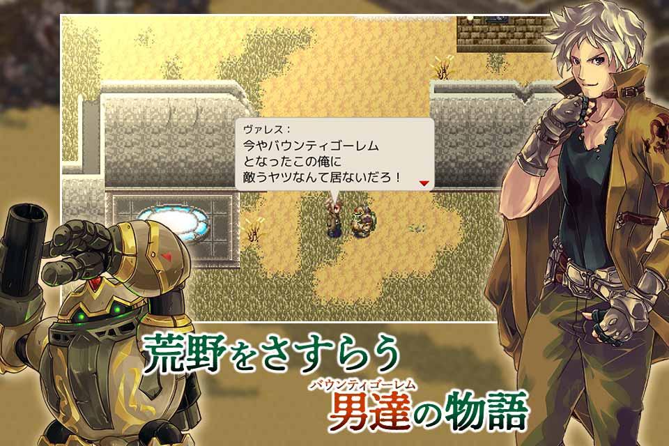 RPG アームド&ゴーレムのスクリーンショット_1