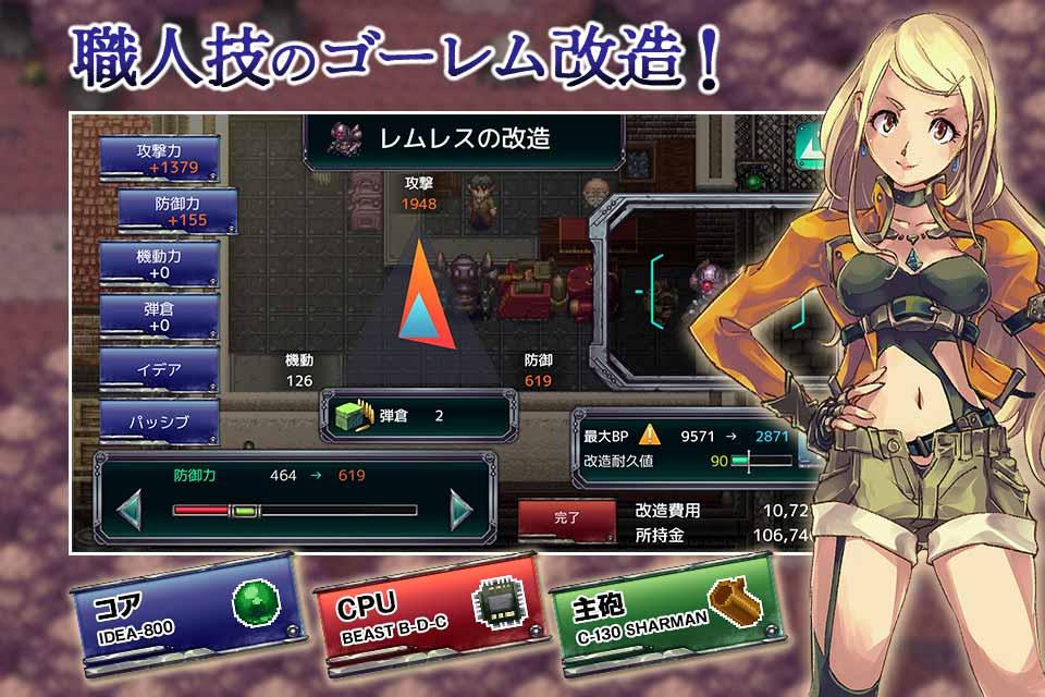 RPG アームド&ゴーレムのスクリーンショット_4