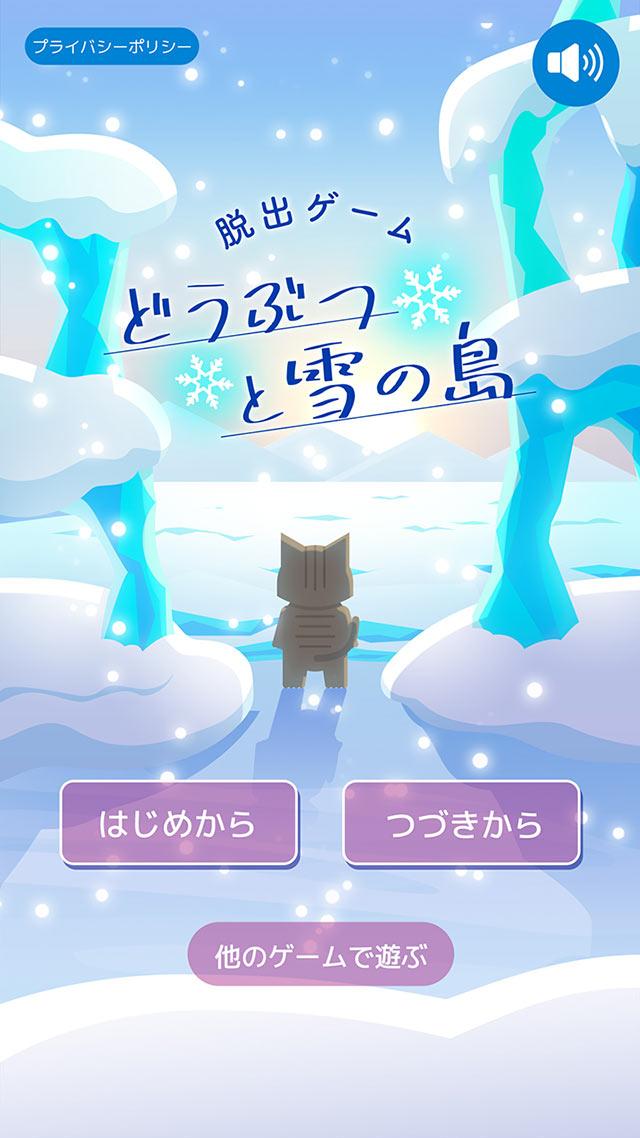 脱出ゲーム どうぶつと雪の島のスクリーンショット_1