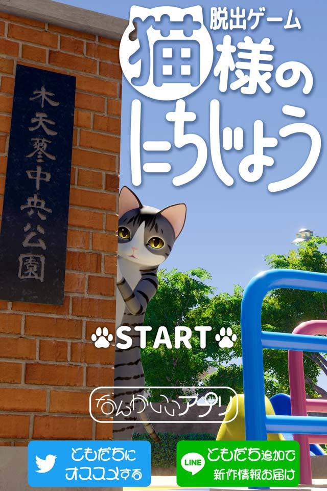 脱出ゲーム 猫様のにちじょうのスクリーンショット_1